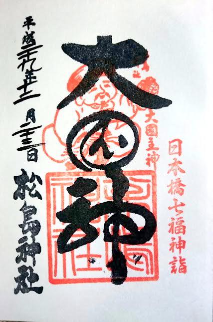 日本橋七福神 松嶋神社大黒神の御朱印