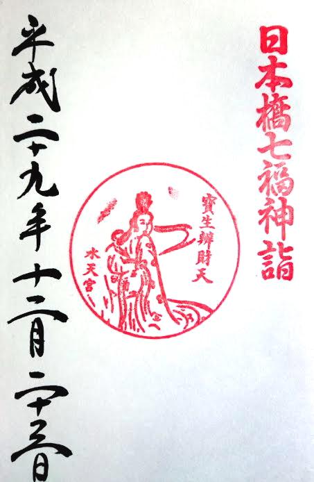 中央区水天宮の七福神めぐりの御朱印(弁財天)