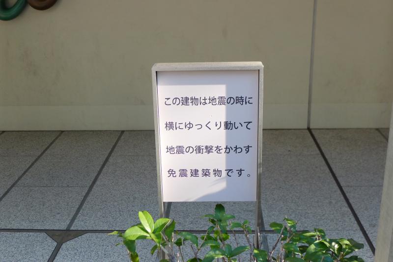 東京都中央区に鎮座する水天宮は最新技術を用いた免震建築物