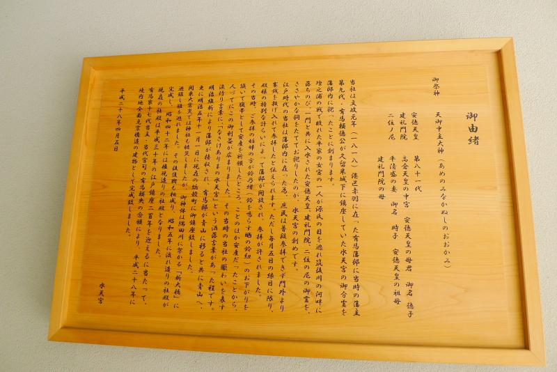 東京都中央区に鎮座する水天宮の入り口に掲げられた御由緒