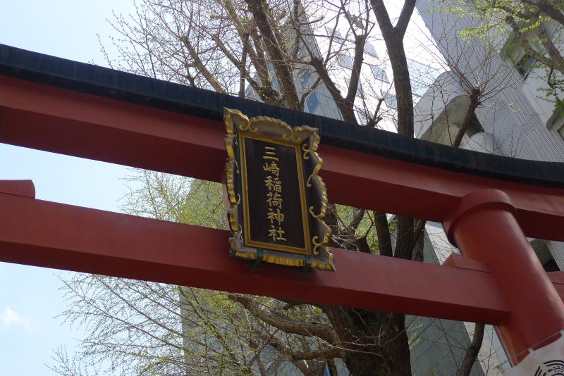 三崎稲荷神社の鳥居に掲げられた扁額