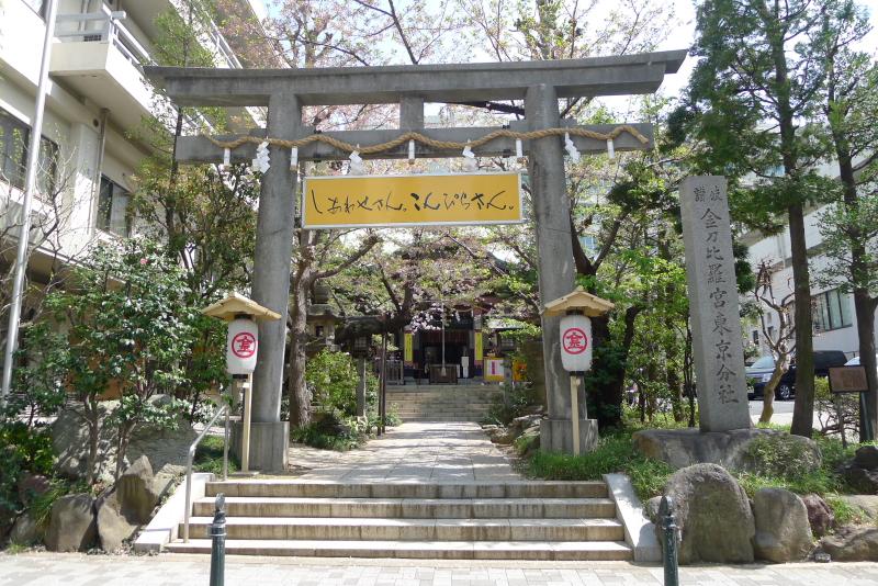 金刀比羅宮東京分社の鳥居