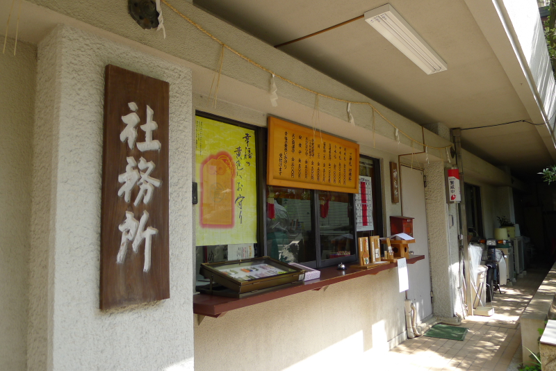金刀比羅宮東京分社の社務所