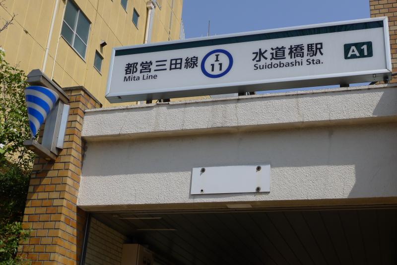都営三田線 水道橋駅出口