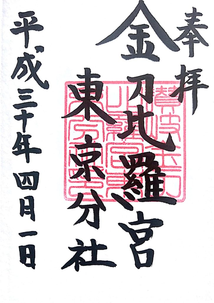金刀比羅宮東京分祀の御朱印
