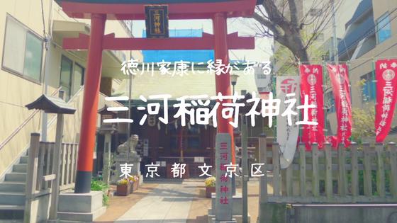 【三河稲荷神社】徳川家康に縁がある遷座400年の歴史ある神社【東京都文京区】