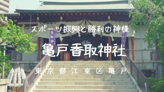 【亀戸香取神社と御朱印】スポーツと勝利の神様、オリンピック選手も訪れる!【江東区亀戸】