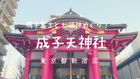 【成子天神社】で御朱印を拝受。都会のパワースポット!色鮮やかな真新しい社殿が美しい【東京都新宿区】