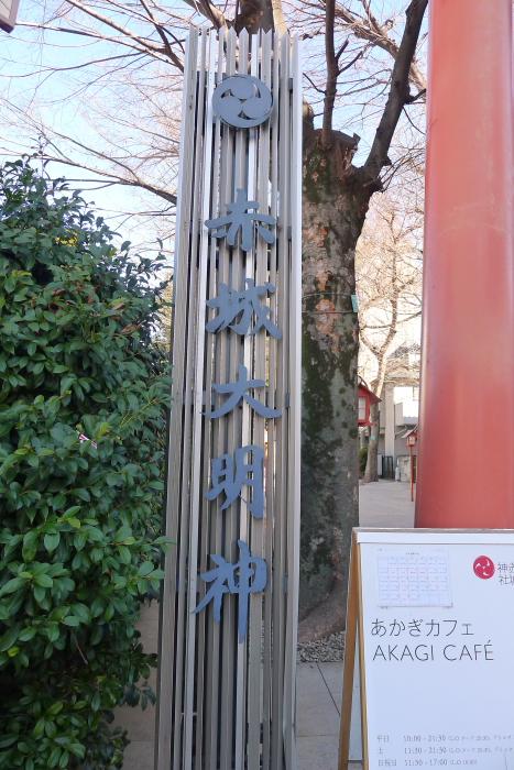 新宿区_赤城神社_社号標