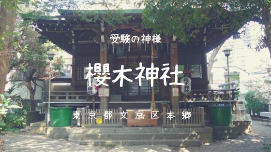 【櫻木神社】東京大学の近くに鎮座する受験の神様!『ドラゴン桜』にも登場します【東京都文京区】
