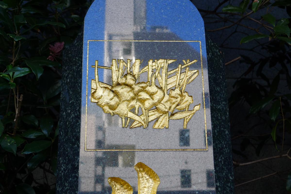 芝大神宮の生姜塚