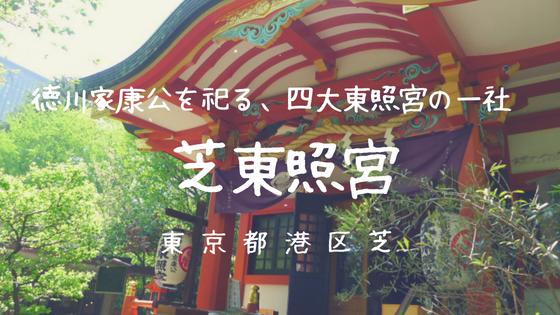 【芝東照宮】で御朱印を拝受、東照大権現を祀る東京の東照宮【港区芝】