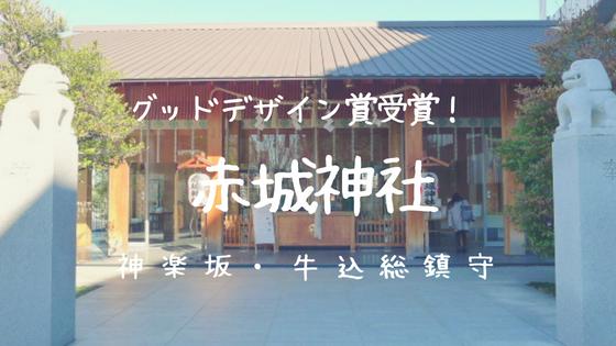 【赤城神社と御朱印】神楽坂にある牛込の総鎮守。ガラス張りのおしゃれな社殿【神楽坂】
