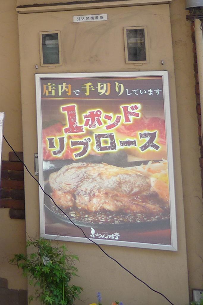 水道橋駅近くのステーキと焙煎カレーの店ふらんす亭のおいしそうな看板