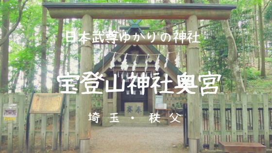 【宝登山神社奥宮】で御朱印を拝受。日本武尊ゆかりの神社、ロープウェイならすぐ!【埼玉・秩父】