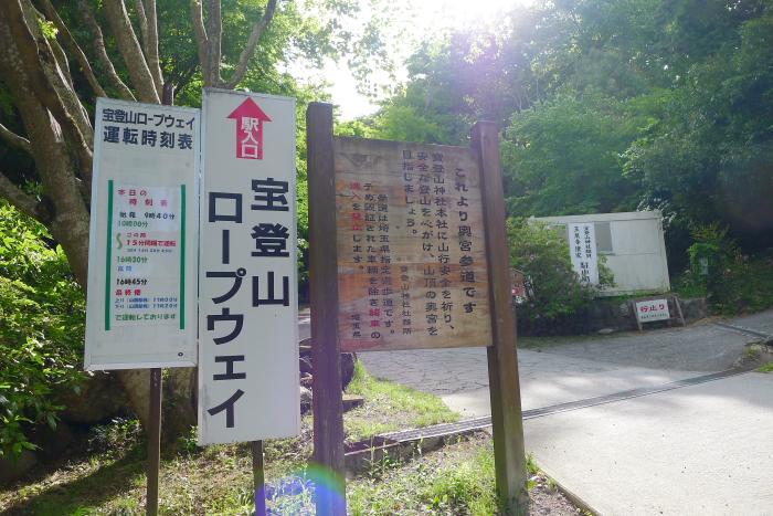 秩父宝登山神社奥宮からロープウェイ乗り場へ