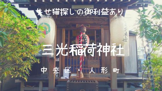 【三光稲荷神社】の境内には招き猫がずらり!失せ猫探しの御利益があり【中央区・日本橋】