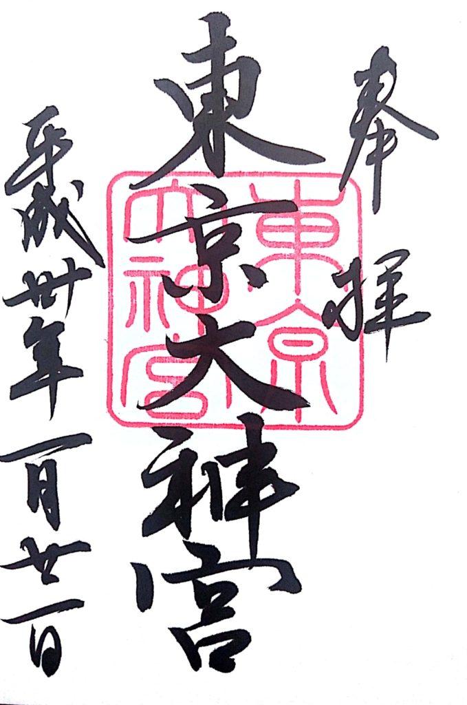 千代田区_東京大神宮の御朱印