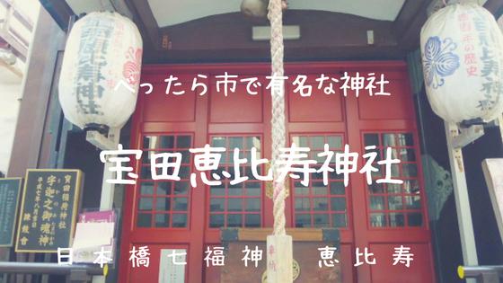 【宝田恵比寿神社】毎年10月に「べったら市」が行われる、日本橋七福神の1つ【中央区・日本橋】