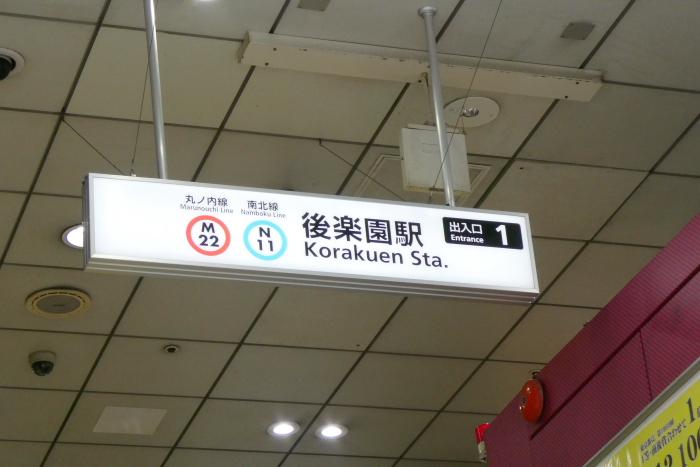 後楽園駅 1番出口