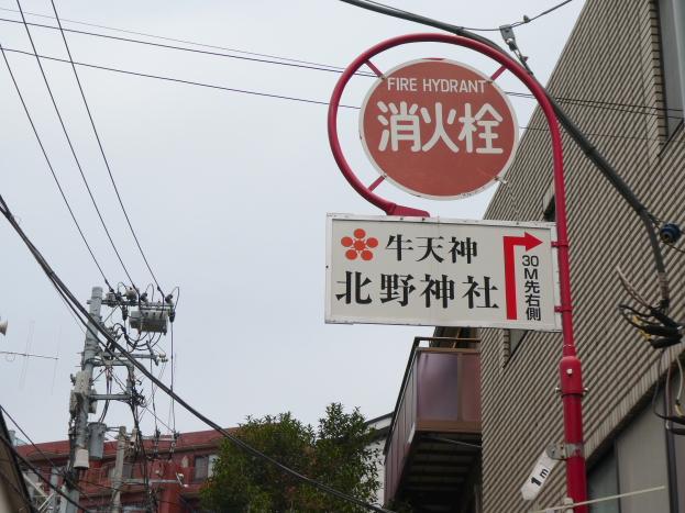 牛天神北野神社の看板