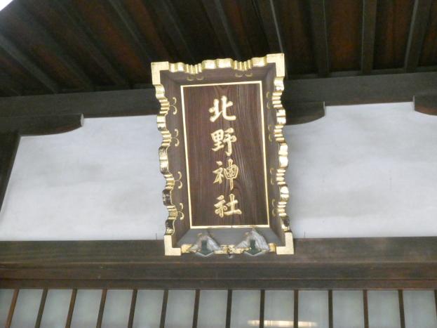 牛天神北野神社の社殿