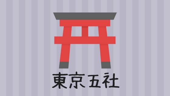 【東京五社】東京にある格式の高い5つの神社