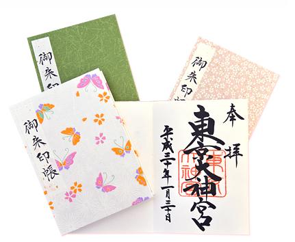 東京大神宮オリジナル御朱印帳