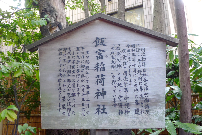 東京大神宮の境内社 飯富稲荷神社の御由緒
