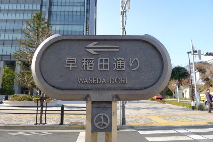 東京大神宮へのアクセス 早稲田通り