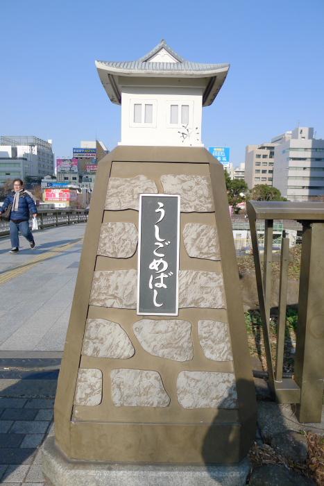 飯田橋駅近くにある牛込橋