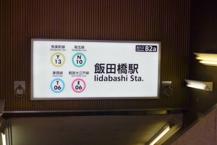 東京大神宮へのアクセス 飯田橋駅