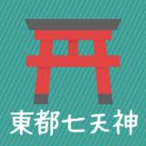 【東都七天神】東京を代表する7つの天神様