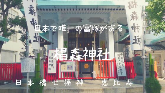 日本橋七福神 椙森神社