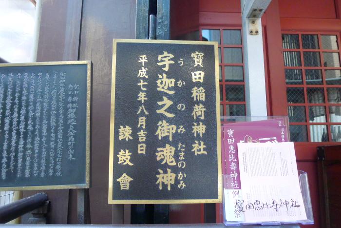 宝田恵比寿神社の御祭神