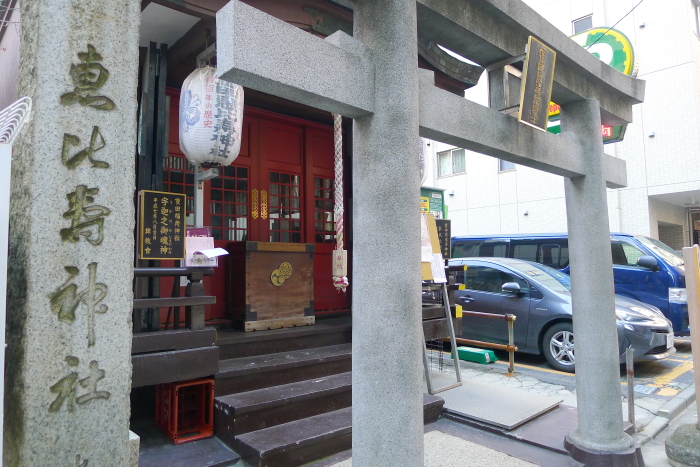 宝田恵比寿神社の社号標