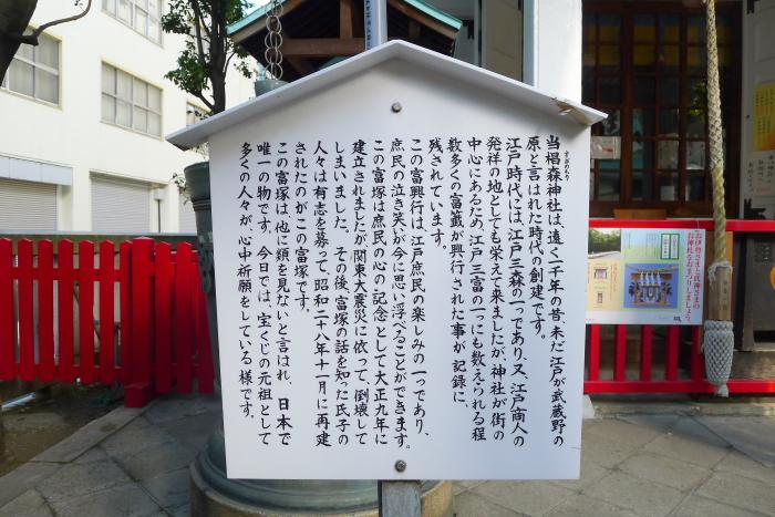 椙森神社の富塚の御由緒