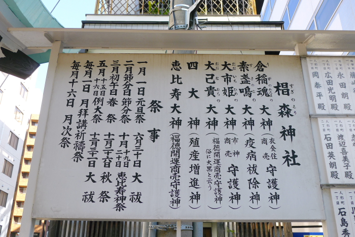 椙森神社の御祭神