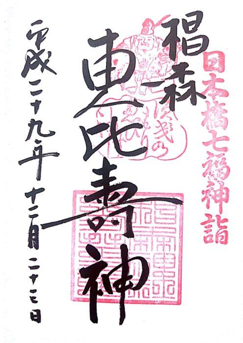 中央区_椙森神社の御朱印(恵比寿神)