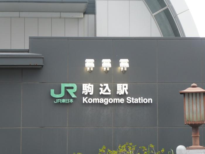 JR駒込駅北口