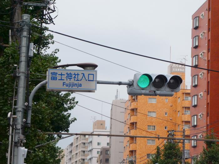 文京区本駒込_駒込富士神社の入り口