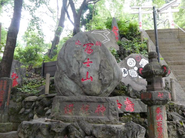 文京区本駒込_駒込富士神社の富士塚