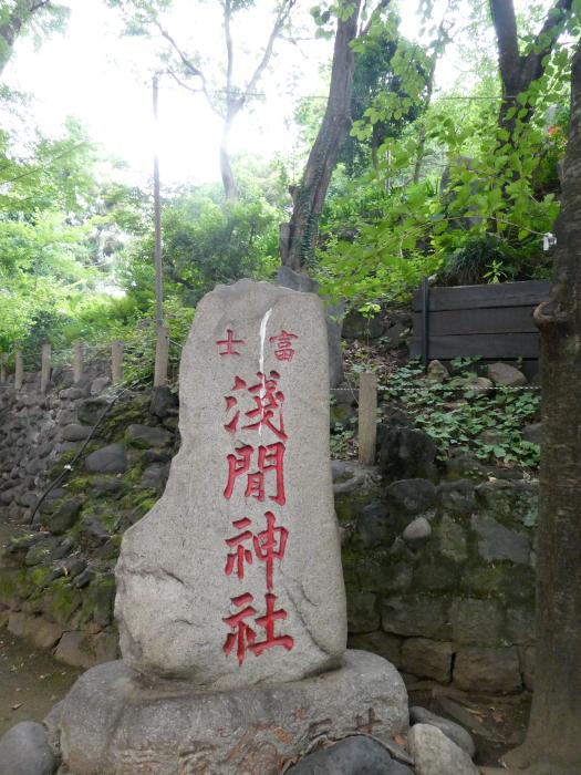 文京区本駒込_駒込富士神社の社号標