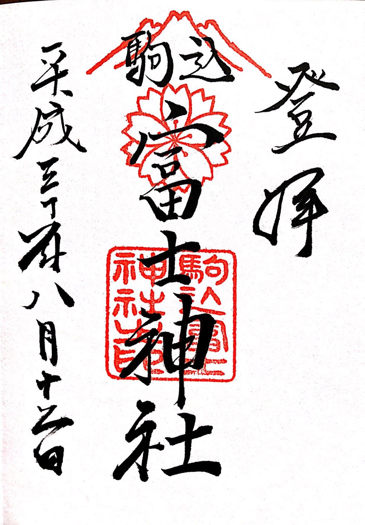 文京区_駒込富士神社の御朱印