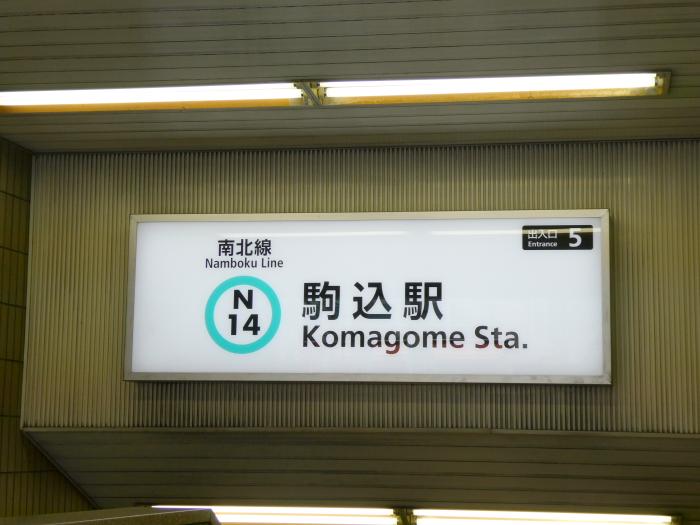 東京メトロ南北線5番出口