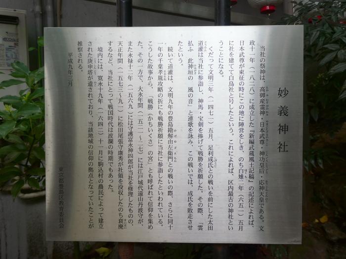豊島区駒込妙技神社の御由緒書