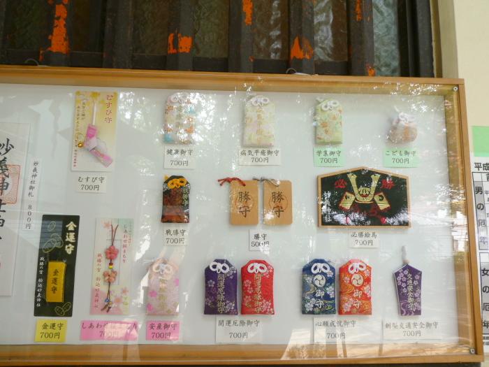 豊島区駒込妙技神社の授与品