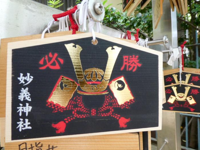 豊島区駒込妙技神社の絵馬