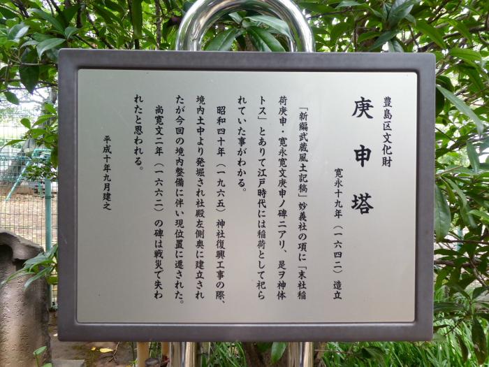 豊島区駒込妙技神社の庚申塔
