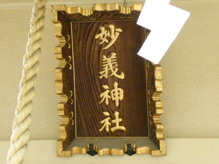 豊島区駒込妙技神社の扁額